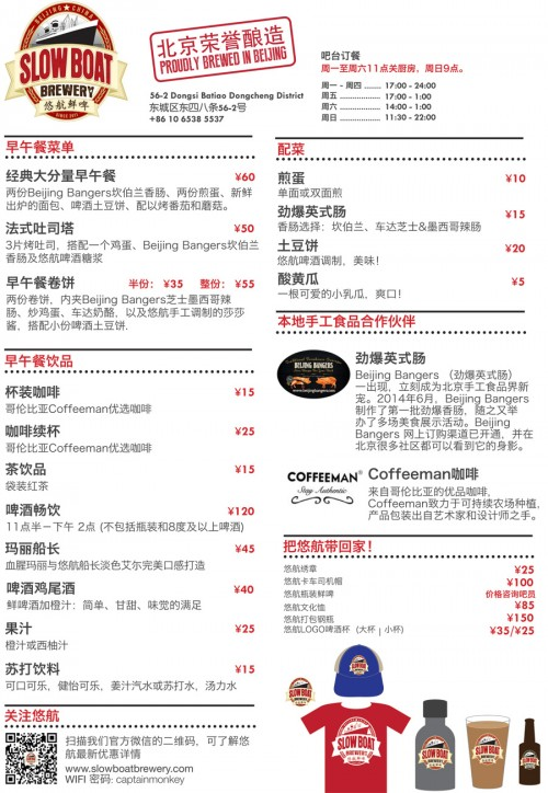 SBB_Brunch-Menu_V3_Chinese_900px