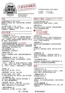 Chinese SBB_Food_Opening_Menu_20170731